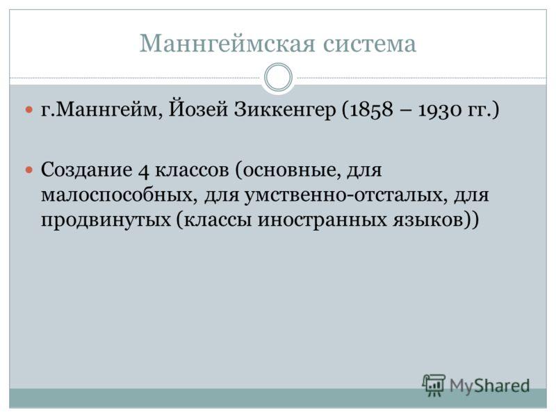 Маннгеймская система г.Маннгейм, Йозей Зиккенгер (1858 – 1930 гг.) Создание 4 классов (основные, для малоспособных, для умственно-отсталых, для продвинутых (классы иностранных языков))