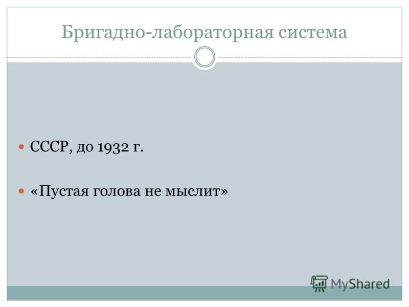 Бригадно-лабораторная система СССР, до 1932 г. «Пустая голова не мыслит»