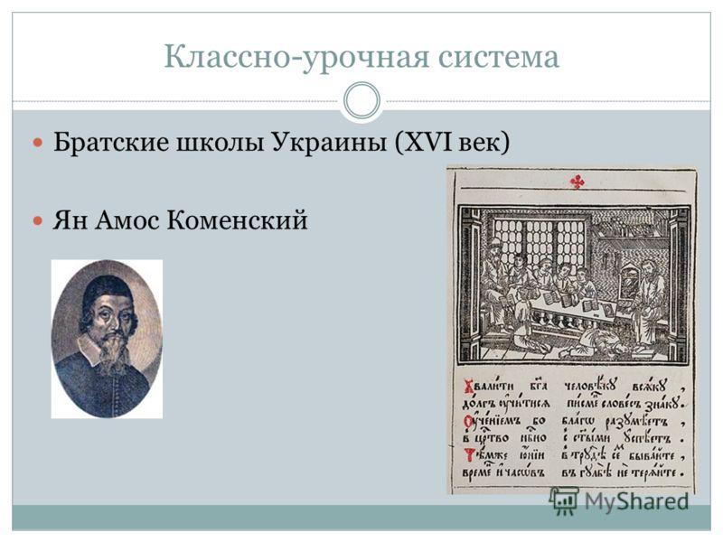Классно-урочная система Братские школы Украины (XVI век) Ян Амос Коменский