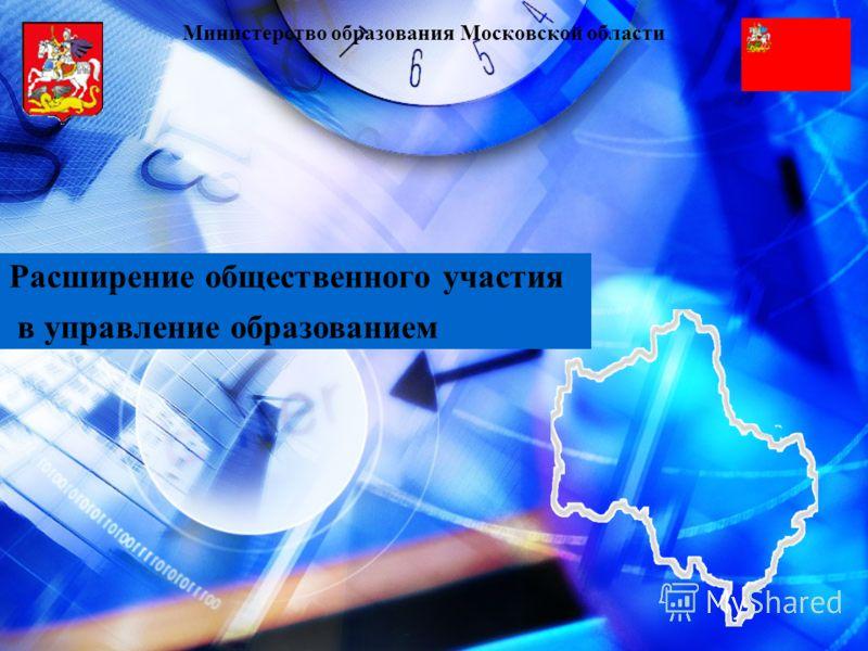 Министерство образования Московской области Расширение общественного участия в управление образованием