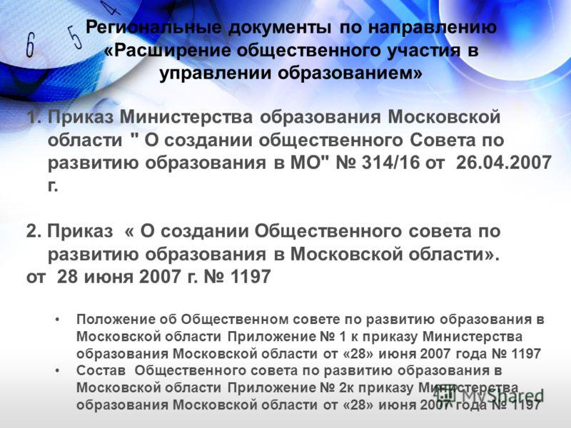Региональные документы по направлению «Расширение общественного участия в управлении образованием» 1.Приказ Министерства образования Московской области