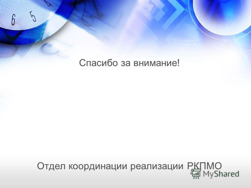Спасибо за внимание! Отдел координации реализации РКПМО