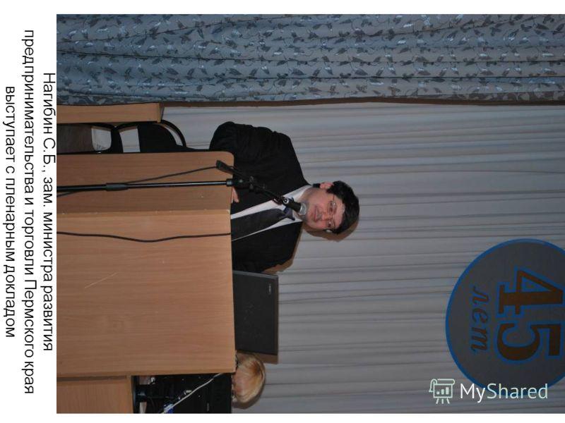 Нагибин С.Б., зам. министра развития предпринимательства и торговли Пермского края выступает с пленарным докладом