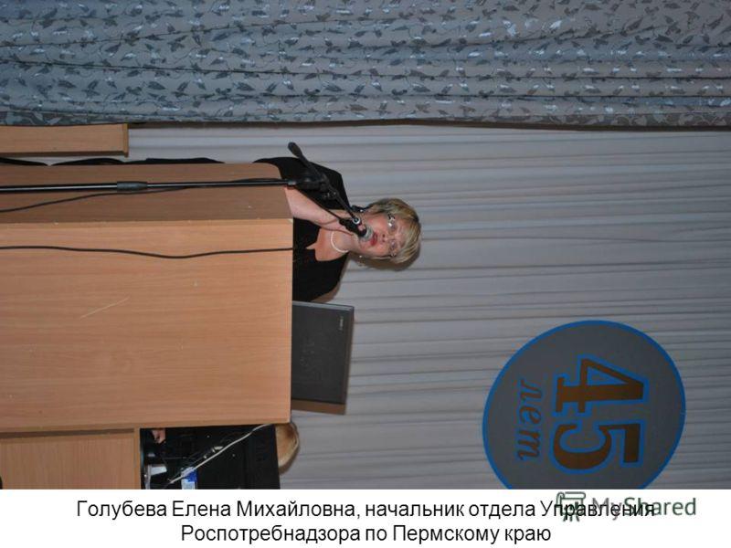 Голубева Елена Михайловна, начальник отдела Управления Роспотребнадзора по Пермскому краю