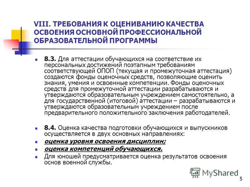 5 VIII. ТРЕБОВАНИЯ К ОЦЕНИВАНИЮ КАЧЕСТВА ОСВОЕНИЯ ОСНОВНОЙ ПРОФЕССИОНАЛЬНОЙ ОБРАЗОВАТЕЛЬНОЙ ПРОГРАММЫ 8.3. Для аттестации обучающихся на соответствие их персональных достижений поэтапным требованиям соответствующей ОПОП (текущая и промежуточная аттес