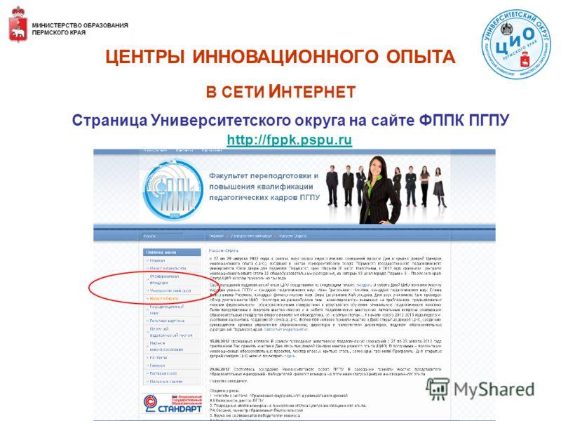 Страница Университетского округа на сайте ФППК ПГПУ http://fppk.pspu.ru