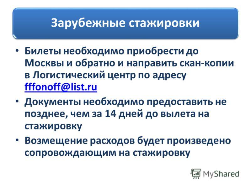 Билеты необходимо приобрести до Москвы и обратно и направить скан-копии в Логистический центр по адресу fffonoff@list.ru fffonoff@list.ru Документы необходимо предоставить не позднее, чем за 14 дней до вылета на стажировку Возмещение расходов будет п