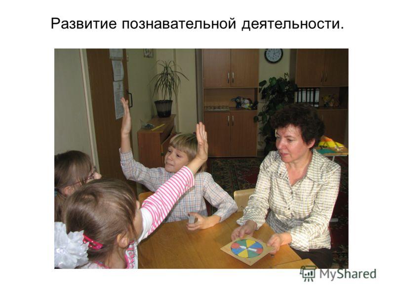 Развитие познавательной деятельности.