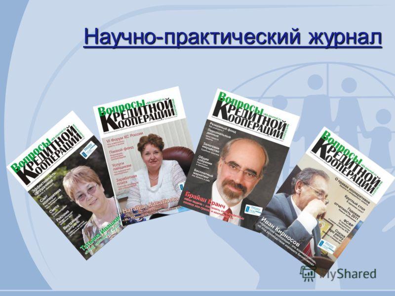 Научно-практический журнал