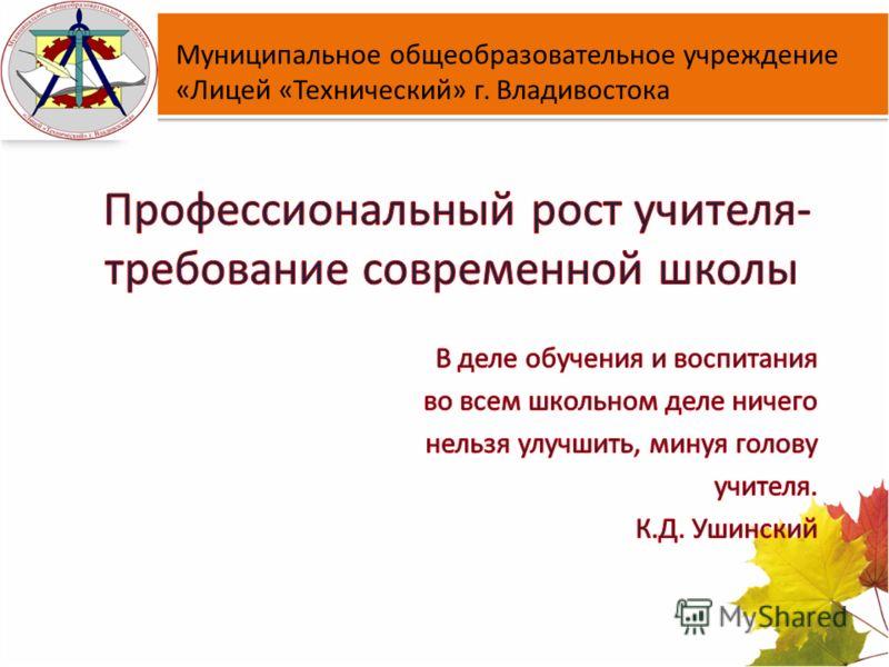 Муниципальное общеобразовательное учреждение «Лицей «Технический» г. Владивостока