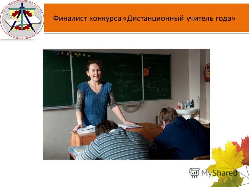 Финалист конкурса «Дистанционный учитель года»