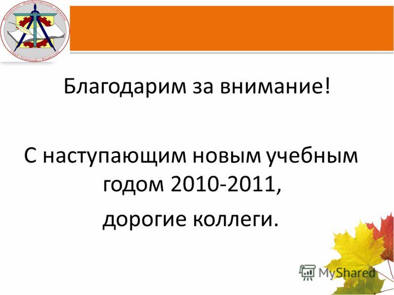 Благодарим за внимание! С наступающим новым учебным годом 2010-2011, дорогие коллеги.