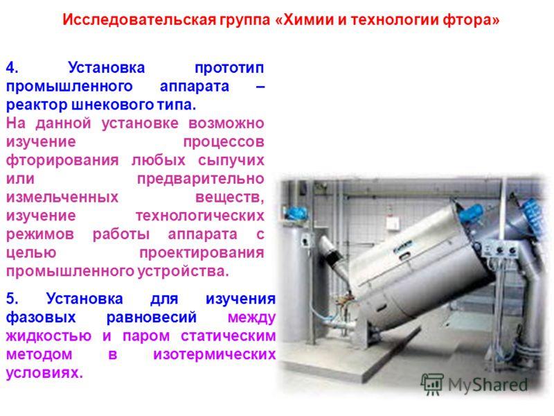 4. Установка прототип промышленного аппарата – реактор шнекового типа. На данной установке возможно изучение процессов фторирования любых сыпучих или предварительно измельченных веществ, изучение технологических режимов работы аппарата с целью проект