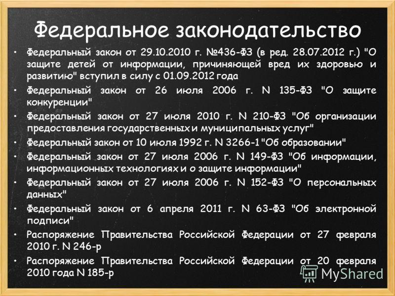 Федеральное законодательство Федеральный закон от 29.10.2010 г. 436-ФЗ (в ред. 28.07.2012 г.)