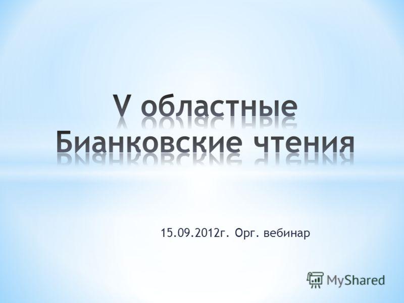 15.09.2012г. Орг. вебинар