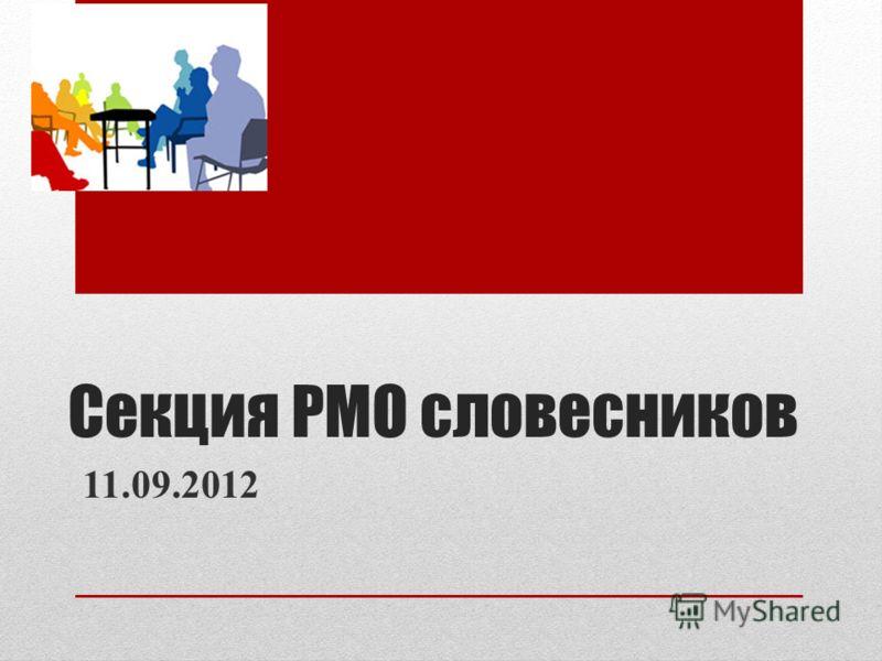 Секция РМО словесников 11.09.2012