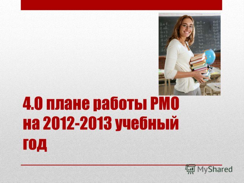 4.О плане работы РМО на 2012-2013 учебный год
