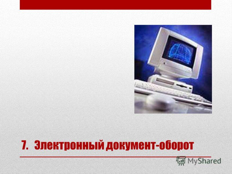 7. Электронный документ-оборот