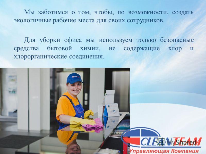 Мы заботимся о том, чтобы, по возможности, создать экологичные рабочие места для своих сотрудников. Для уборки офиса мы используем только безопасные средства бытовой химии, не содержащие хлор и хлорорганические соединения.