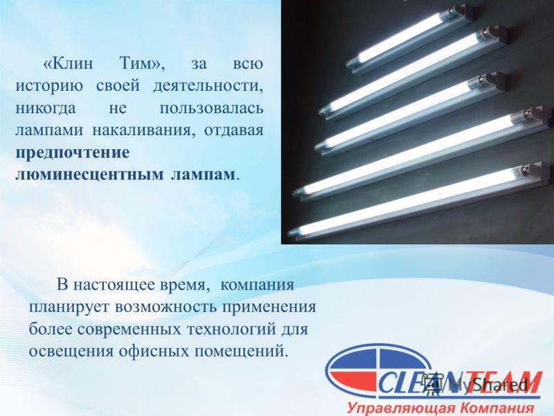«Клин Тим», за всю историю своей деятельности, никогда не пользовалась лампами накаливания, отдавая предпочтение люминесцентным лампам. В настоящее время, компания планирует возможность применения более современных технологий для освещения офисных по