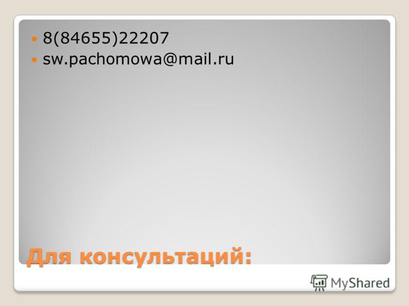 Для консультаций: 8(84655)22207 sw.pachomowa@mail.ru