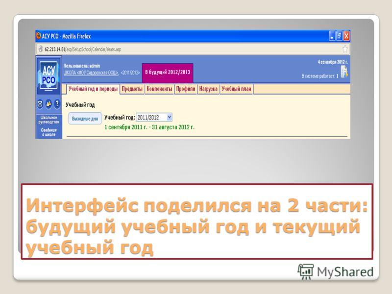Интерфейс поделился на 2 части: будущий учебный год и текущий учебный год