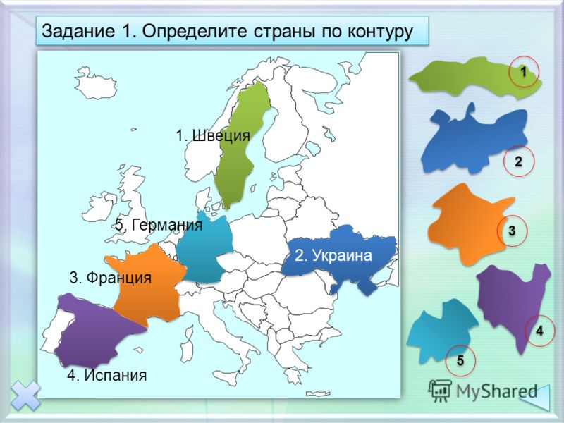 Задание 1. Определите страны по контуру 1 1 2 2 3 3 5 5 4 4 1. Швеция 2. Украина 3. Франция 4. Испания 5. Германия