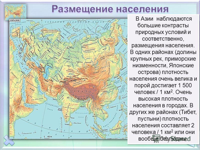 В Евразии возникли очаги древнейших цивилизаций - на побережье Средиземного моря, в междуречье Тигра и Евфрата, Индии, Китае. Сейчас на материке проживает 2 / 3 населения всего земного шара - более 4 млрд человек. На огромной и разнообразной территор