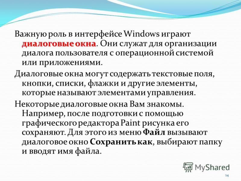 диалоговые окна Важную роль в интерфейсе Windows играют диалоговые окна. Они служат для организации диалога пользователя с операционной системой или приложениями. Диалоговые окна могут содержать текстовые поля, кнопки, списки, флажки и другие элемент