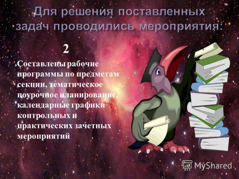 1 Преподавание осуществлялось на основе нормативно - правовых актов РФ, регламентирующих образовательную деятельность