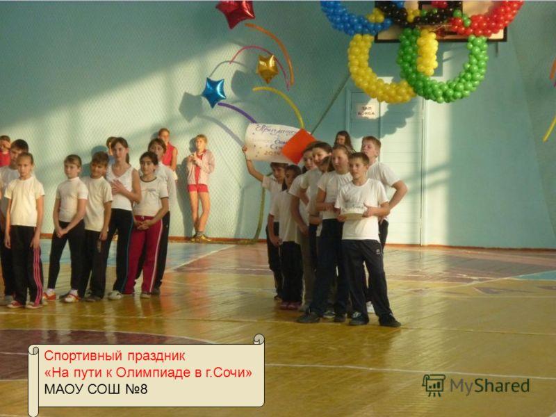 Спортивный праздник «На пути к Олимпиаде в г.Сочи» МАОУ СОШ 8