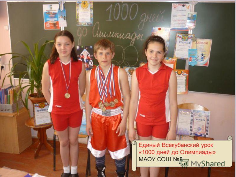 Единый Всекубанский урок «1000 дней до Олимпиады» МАОУ СОШ 8