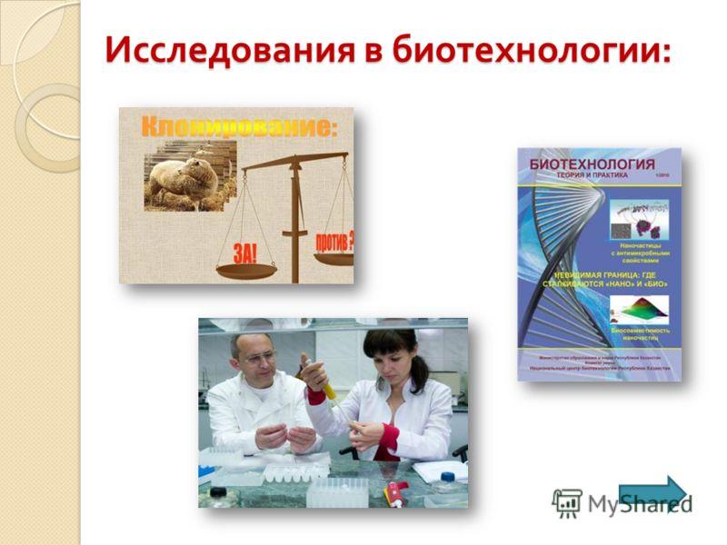 Исследования в биотехнологии :