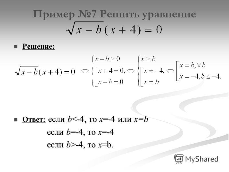 Пример 7 Решить уравнение Решение: если b-4, то x=b.