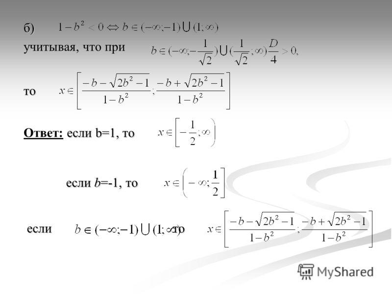 б) учитывая, что при то если b=1, то Ответ: если b=1, то если b=-1, то если b=-1, то если то если то