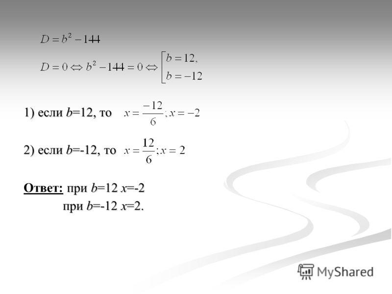 1) если b=12, то 2) если b=-12, то при b=12 x=-2 Ответ: при b=12 x=-2 при b=-12 x=2. при b=-12 x=2.