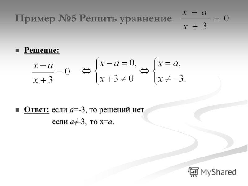 Пример 5 Решить уравнение Решение: если а=-3, то решений нет Ответ: если а=-3, то решений нет если а-3, то х=а. если а-3, то х=а.