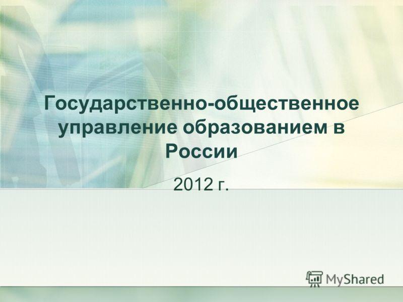 Государственно-общественное управление образованием в России 2012 г.