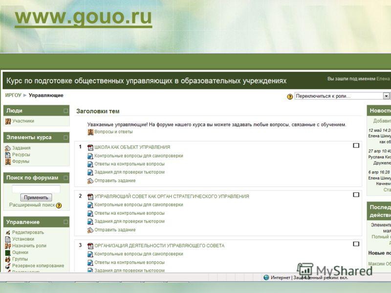 www.gouo.ru
