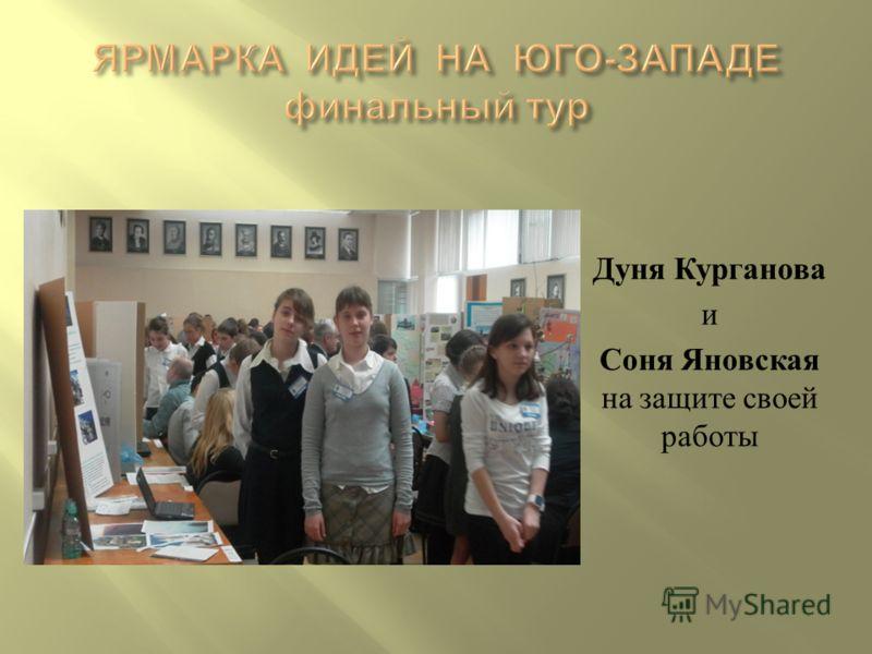 Дуня Курганова и Соня Яновская на защите своей работы