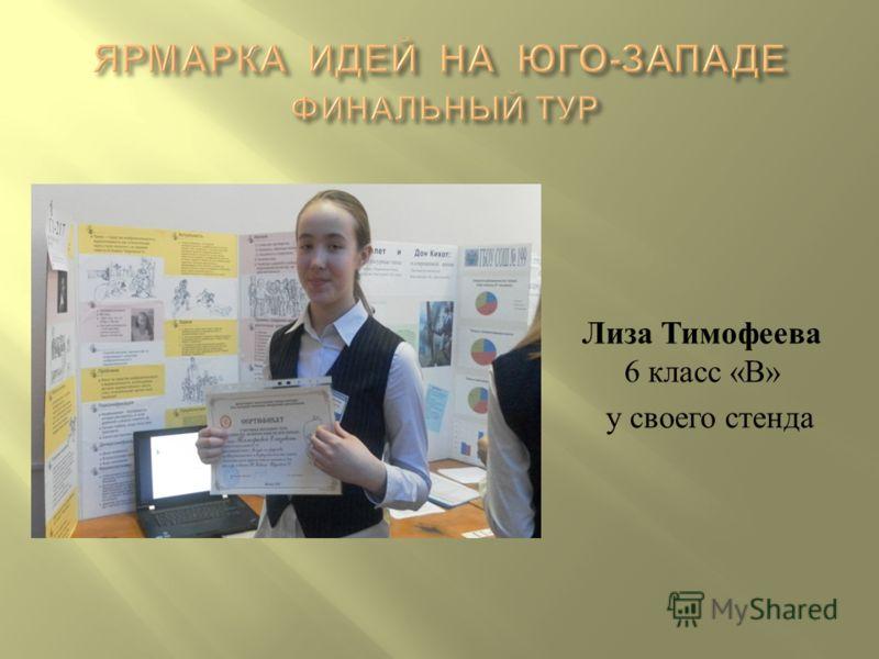 Лиза Тимофеева 6 класс « В » у своего стенда