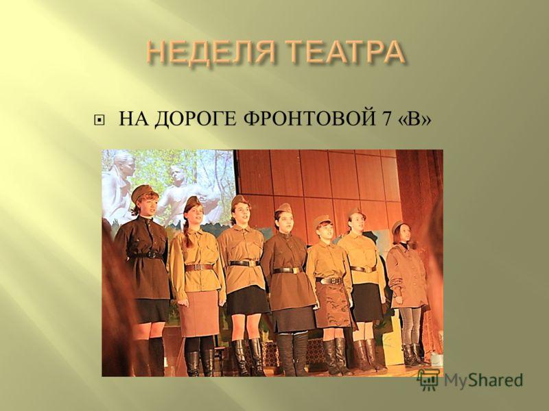 НА ДОРОГЕ ФРОНТОВОЙ 7 « В »