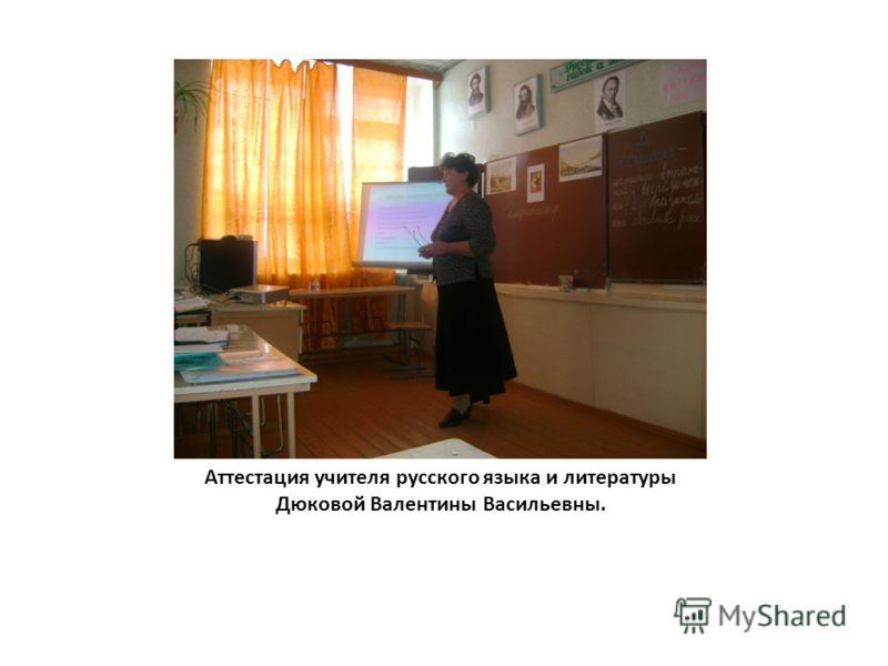 Аттестация учителя русского языка и литературы Дюковой Валентины Васильевны.