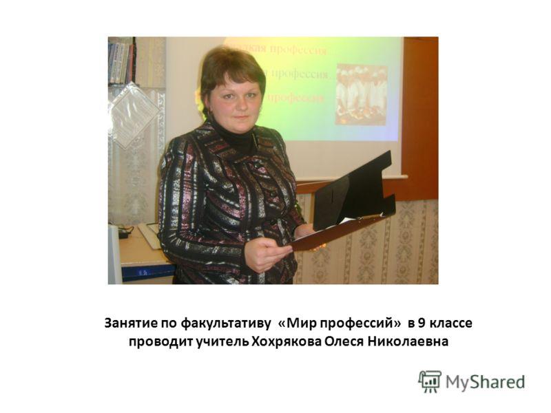 Занятие по факультативу «Мир профессий» в 9 классе проводит учитель Хохрякова Олеся Николаевна