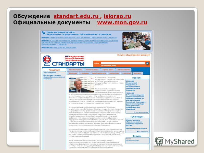 3 Обсуждение standart.edu.ru, isiorao.ru Официальные документы www.mon.gov.ru