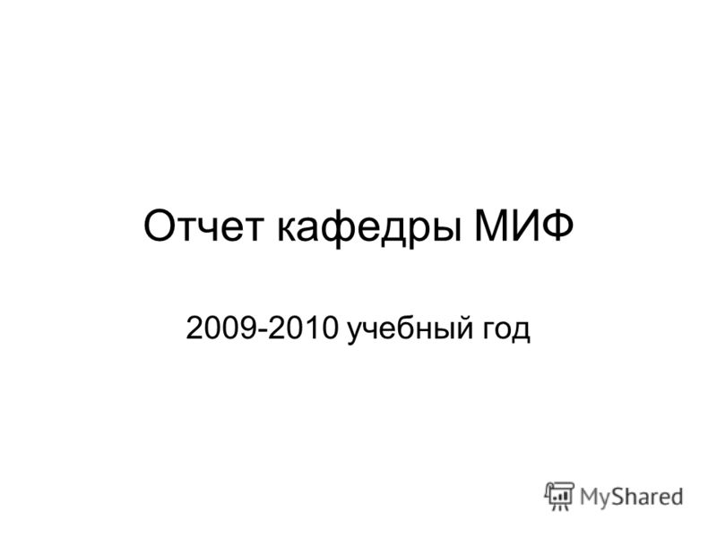 Отчет кафедры МИФ 2009-2010 учебный год
