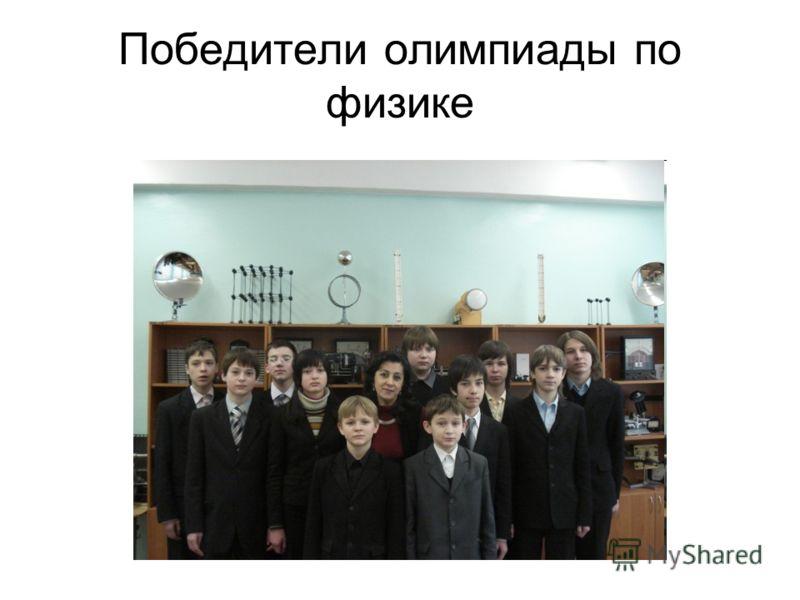 Победители олимпиады по физике