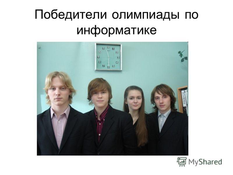 Победители олимпиады по информатике
