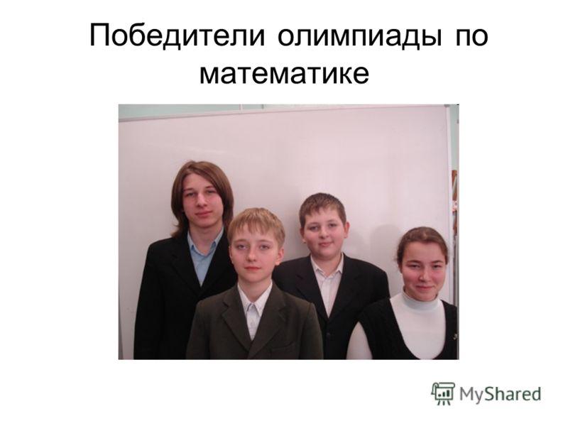 Победители олимпиады по математике