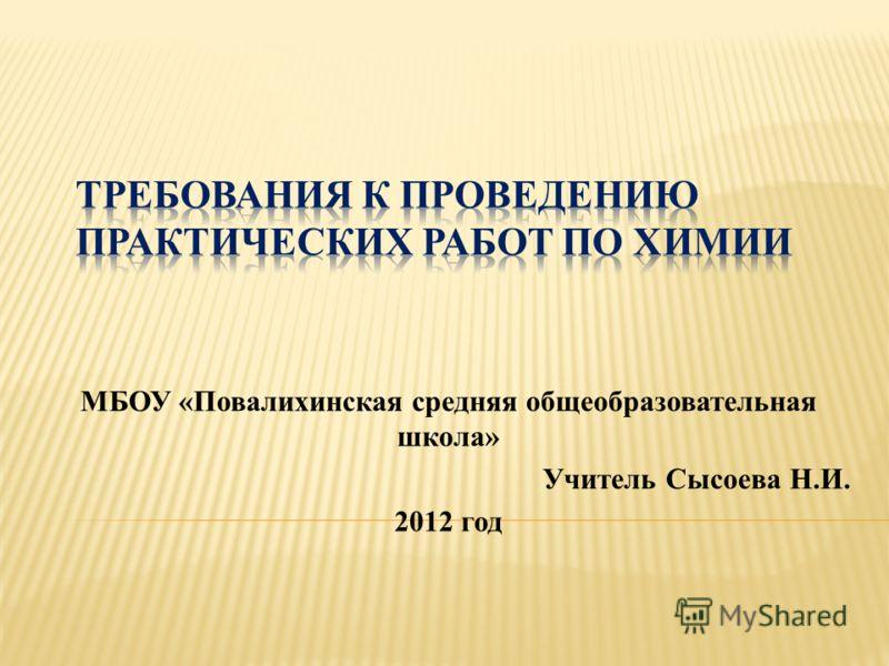 МБОУ «Повалихинская средняя общеобразовательная школа» Учитель Сысоева Н.И. 2012 год